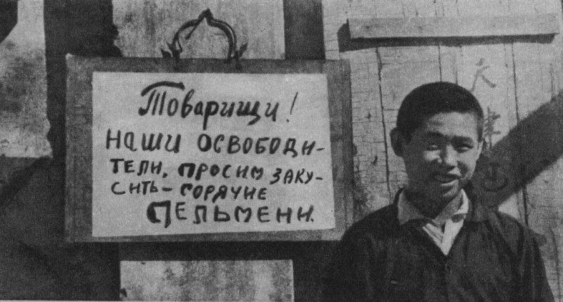Встреча в Китае советских бойцов. Август 1945 г.
