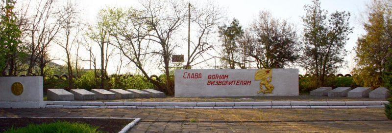 с. Белоцерковка Бильмакского р-на. Мемориал у школы, установленный на братской могиле, в которой похоронено 92 советских воинов.