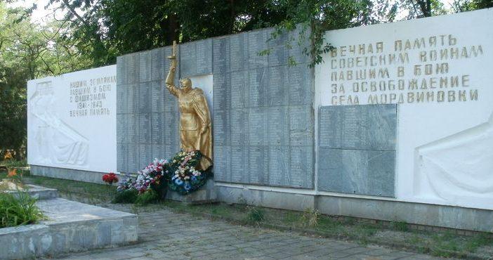 с. Мордвиновка Мелитопольского р-на. Братская могила советских воинов и памятный знак погибшим односельчанам.