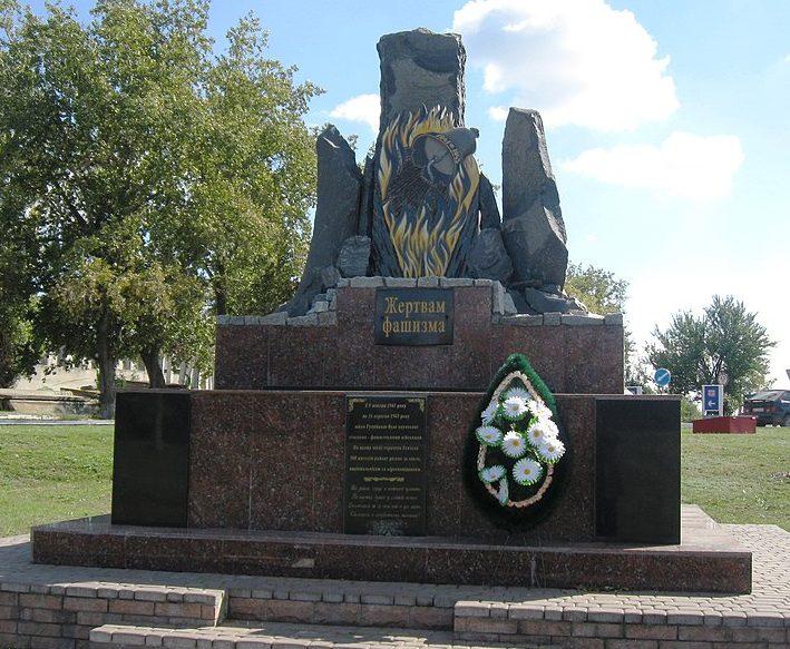 г. Гуляйполе. Памятник, установленный на братской могиле, в которой похоронено 500 жертв фашизма.