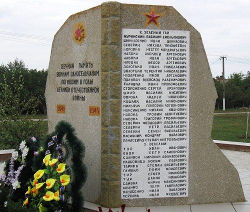 с. Зеленый Гай Гуляйпольского р-на. Памятник воинам-односельчанам.