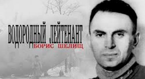 Постер документального фильма «Водородный лейтенант. Борис Шелищ»