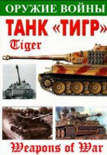 Оружие войны: Тигр