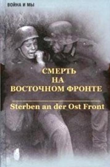 Смерть на Восточном фронте (2 серии)