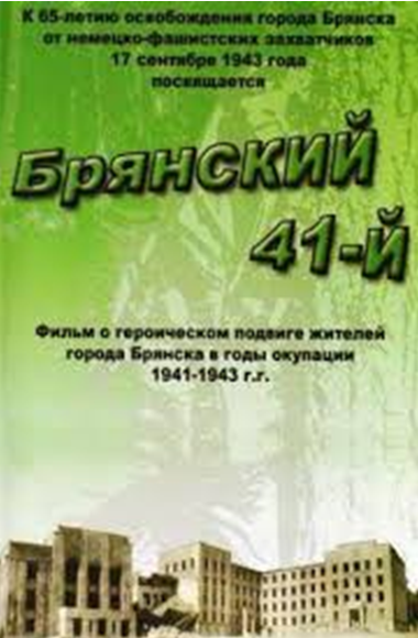 Брянский 41-й