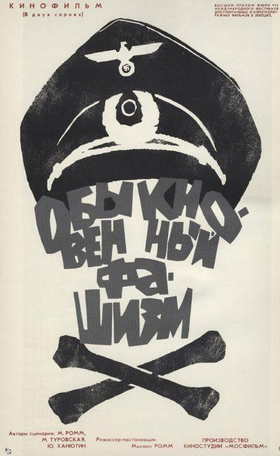 Обыкновенный фашизм (2 серии)