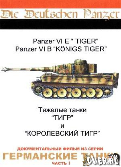 Германские танки. Тигр
