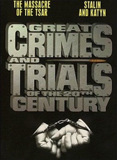 Самые громкие преступления двадцатого века. Гитлер и Нюрнбергский процесс