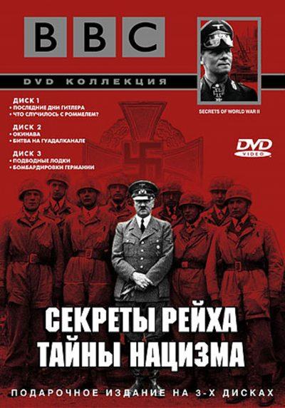 Секреты Рейха. Тайны нацизма (6 серий)