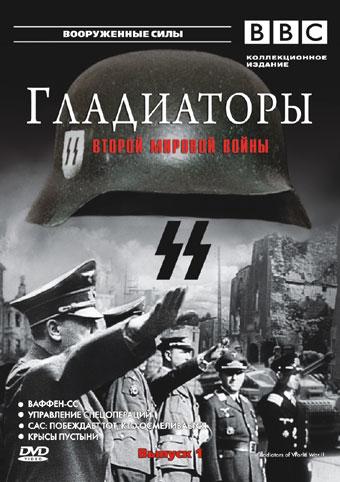 Гладиаторы Второй мировой войны (13 серий)