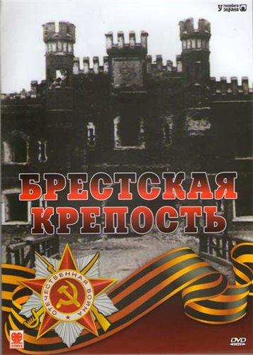 Брестская крепость (3 серии)