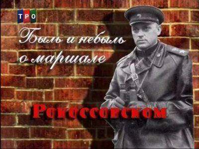 Быль и небыль о маршале Рокоссовском