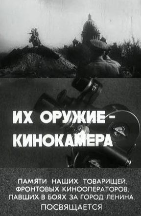 Их оружие - кинокамера