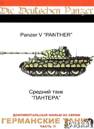 Германские танки. Пантера