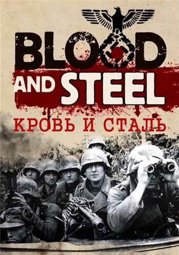Кровь и сталь (4серии)