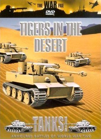 Танки! Тигры в пустыне