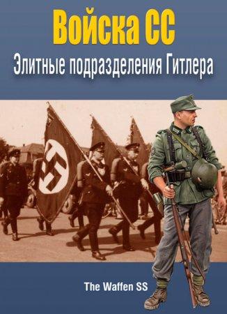Войска СС: Элитные подразделения Гитлера