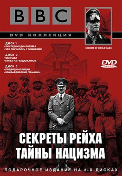 Секреты второй мировой войны. Секреты Рейха. Тайны нацизма (6 серий)
