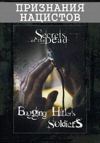 Признания нацистов (Простушка армии Гитлера)