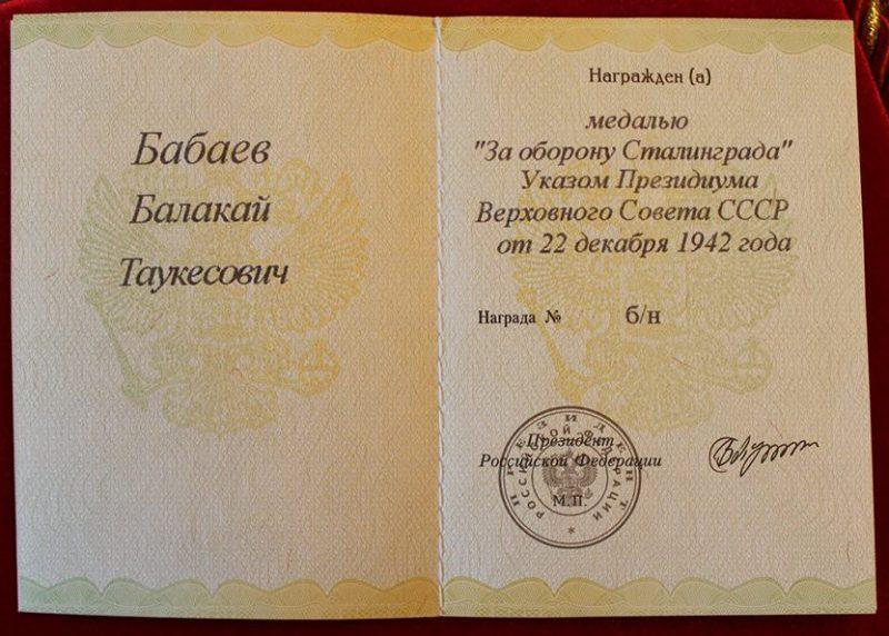 Наградные удостоверения к орденам и медалям, переданные 23 февраля 2021 года в семьи фронтовиков.