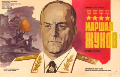 Маршал Жуков: страницы биографии