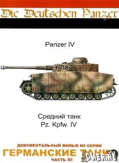 Германские танки - Panzer IV