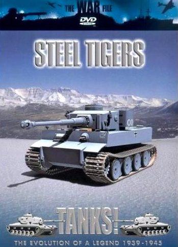 Танки! Стальные тигры. Как создавалась легенда