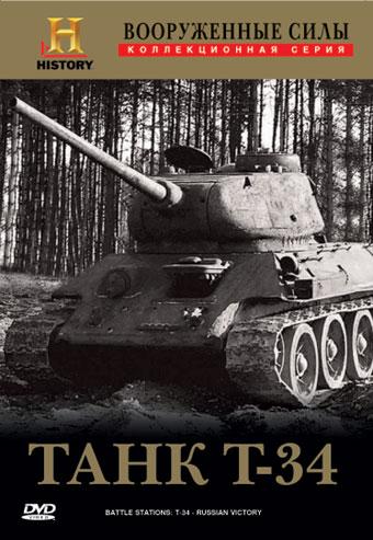 Вооруженные силы: Танк Т-34