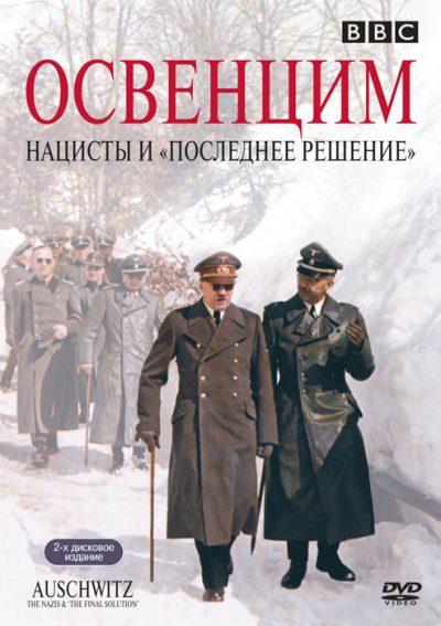 Освенцим: Нацисты и «Последнее решение» (6 серий)