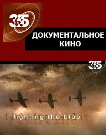 Война в небе (4 серии)