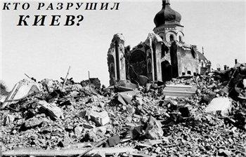 Кто разрушил Киев?