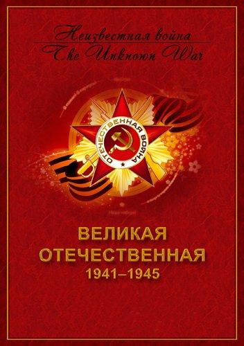 Великая Отечественная или Неизвестная война (20 серий)