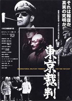 Международный военный трибунал для Дальнего Востока