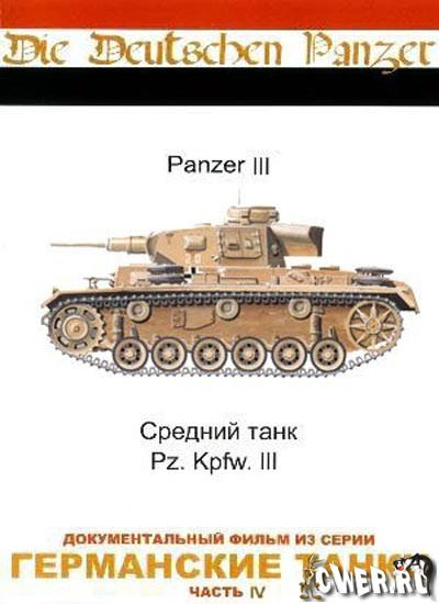Германские танки - Panzer III