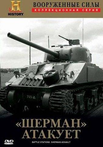 Вооруженные силы: «Шерман» атакует
