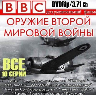 Оружие второй мировой войны (10 серий)
