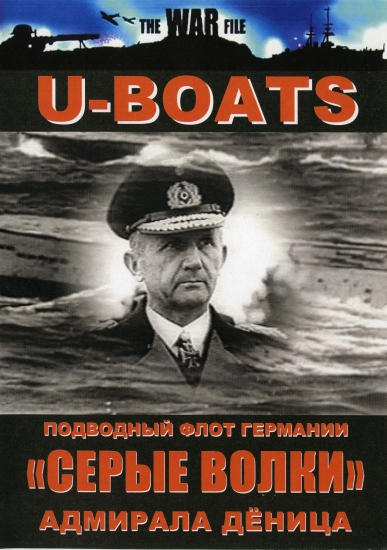 «Серые волки» адмирала Денница (3 серии)