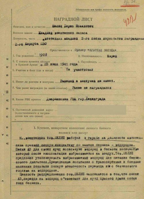 Первый лист наградного листа Шелища.