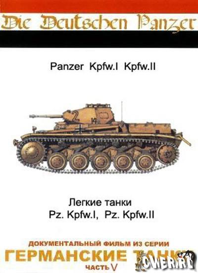 Германские танки. Легкие танки