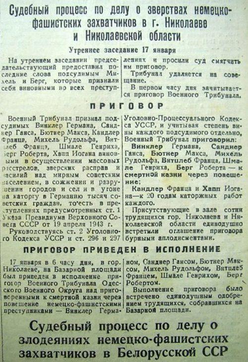 Газетная заметка о судебном процессе в Николаеве.