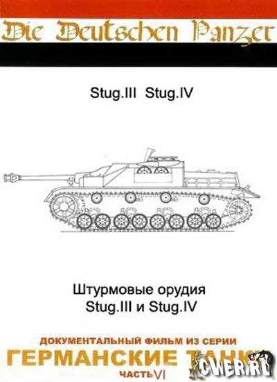 Германские танки. Штурмовые орудия: Stug III и Stug IV