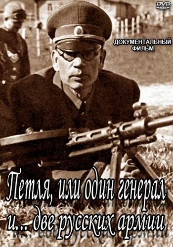 Петля, или один генерал... и две русские армии