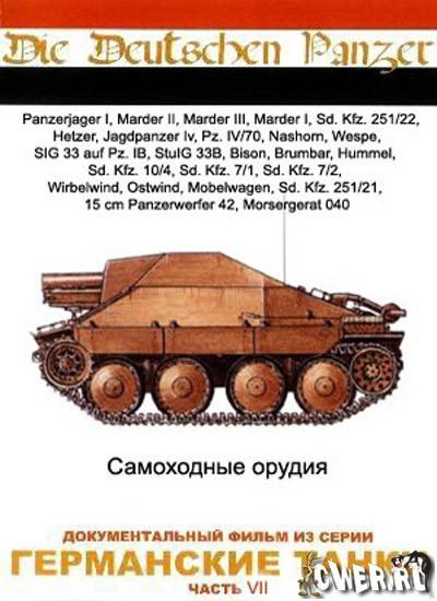 Германские танки. Самоходные орудия