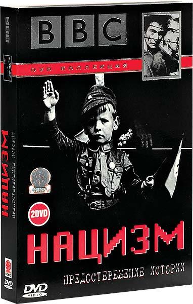 Нацизм - Предостережение истории (4 серии)