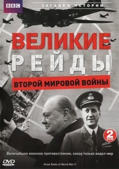 Великие рейды Второй мировой Войны (6 серий)