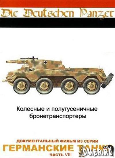 Германские танки. Колесные и полугусеничные бронетранспортеры