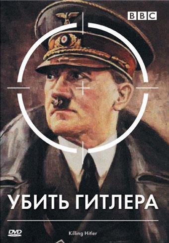 Убить Гитлера