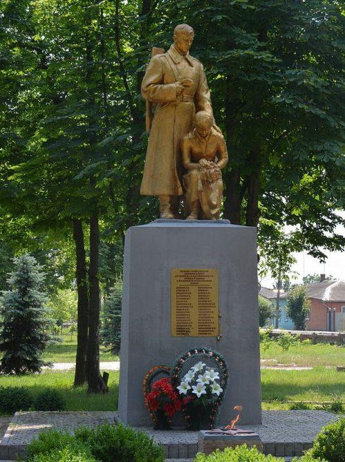 г. Ахтырка. Памятник, установленный на братской могиле партизан и советских воинов.