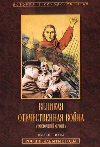 Забытые годы: Великая Отечественная война. Восточный фронт