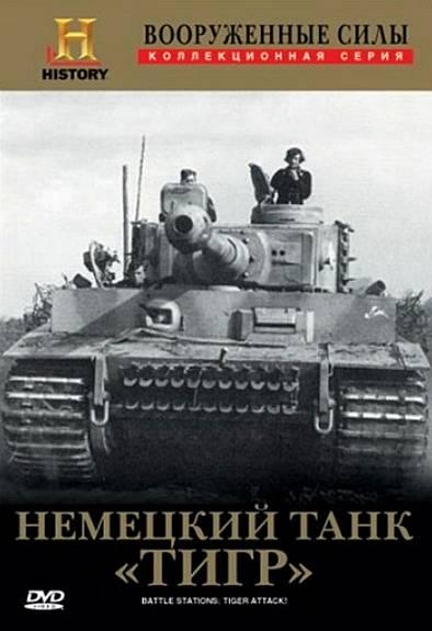Вооруженные силы: Немецкий танк «Тигр»